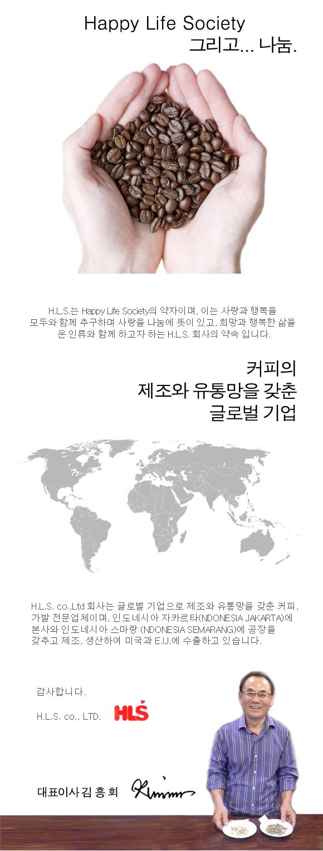 (주)HLS 소개