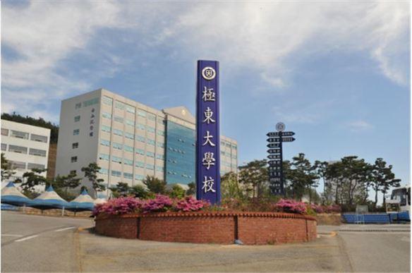 극동대학교-1