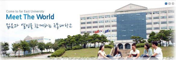 극동대학교15.4.6