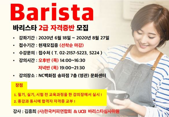 nc백화점 여름학기 바리스타 모집