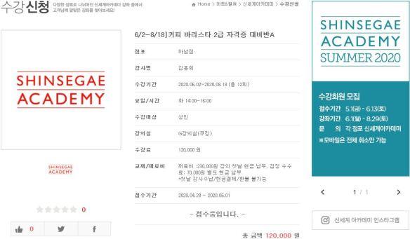 루왁커의 커피아카테미, 신세계백화점, 스타필드하남점